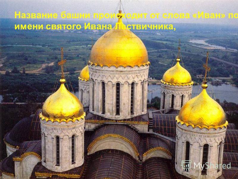 Название башни происходит от слова «Иван» по имени святого Ивана Лествичника,