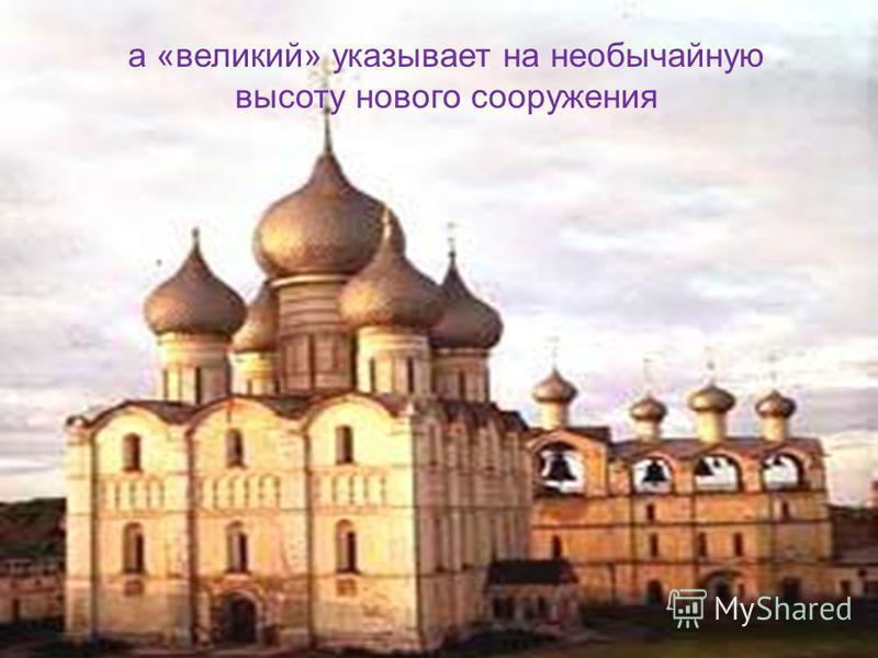 а «великий» указывает на необычайную высоту нового сооружения