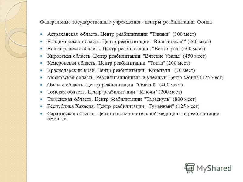 Федеральные государственные учреждения - центры реабилитации Фонда Астраханская область. Центр реабилитации