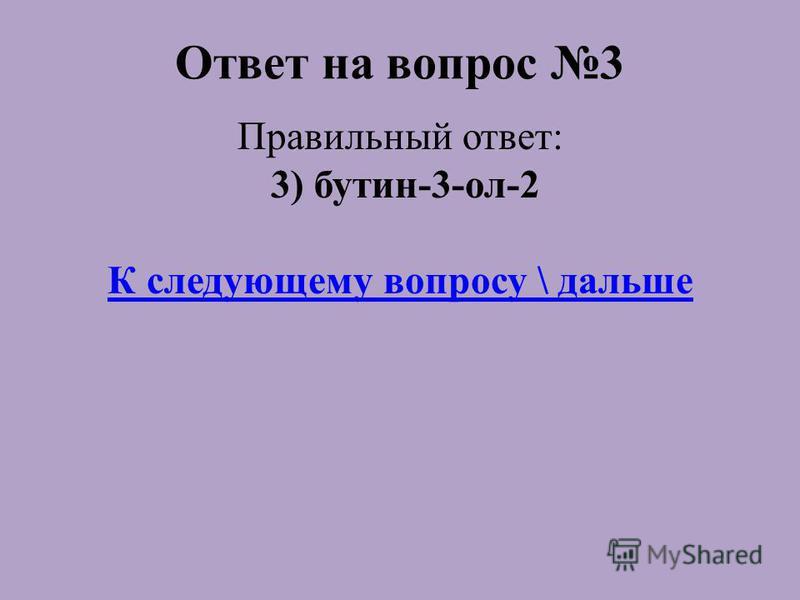Ответ на вопрос 3 Правильный ответ: 3) бутин-3-ол-2 К следующему вопросу \ дальше