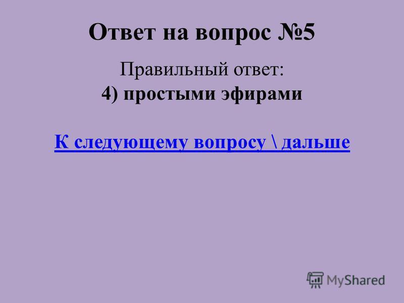 Ответ на вопрос 5 Правильный ответ: 4) простыми эфирами К следующему вопросу \ дальше