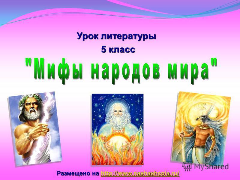 Урок литературы 5 класс Размещено на http://www.nashashcola.ru/ http://www.nashashcola.ru/