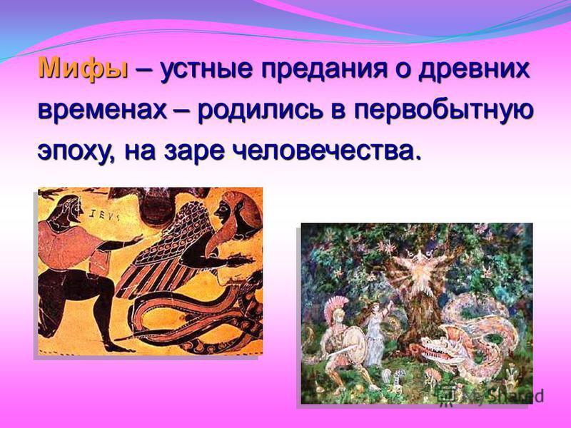 Мифы – устные предания о древних временах – родились в первобытную эпоху, на заре человечества.