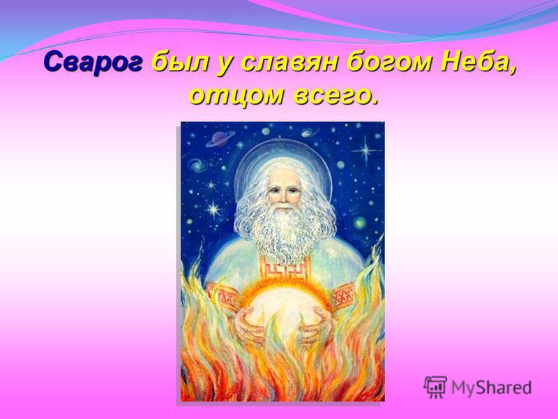 Сварог был у славян богом Неба, отцом всего. отцом всего.