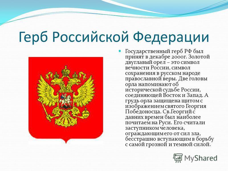 Герб Российской Федерации Государственный герб РФ был принят в декабре 2000 г. Золотой двуглавый орел – это символ вечности России, символ сохранения в русском народе православной веры. Две головы орла напоминают об исторической судьбе России, соедин