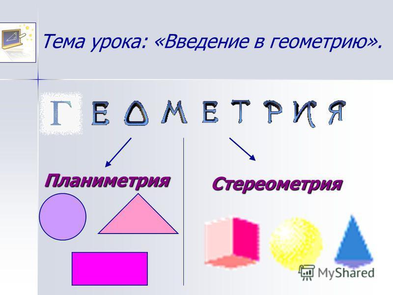 Тема урока: «Введение в геометрию». Планиметрия Стереометрия