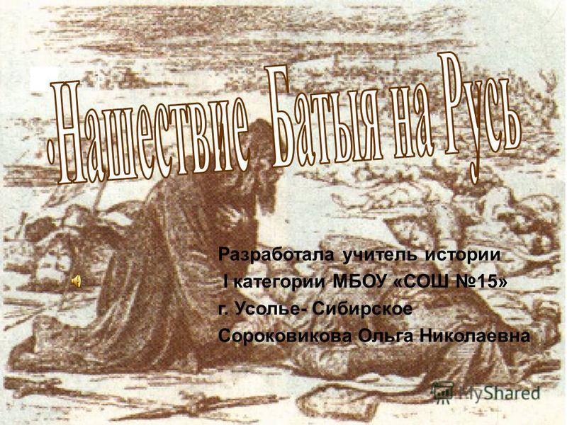 Разработала учитель истории I категории МБОУ «СОШ 15» г. Усолье- Сибирское Сороковикова Ольга Николаевна