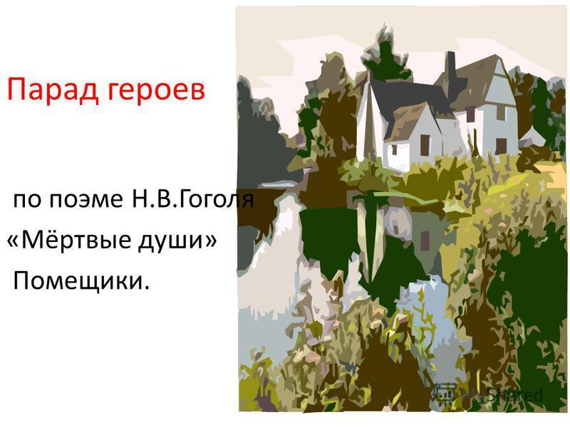 Парад героев по поэме Н.В.Гоголя «Мёртвые души» Помещики.