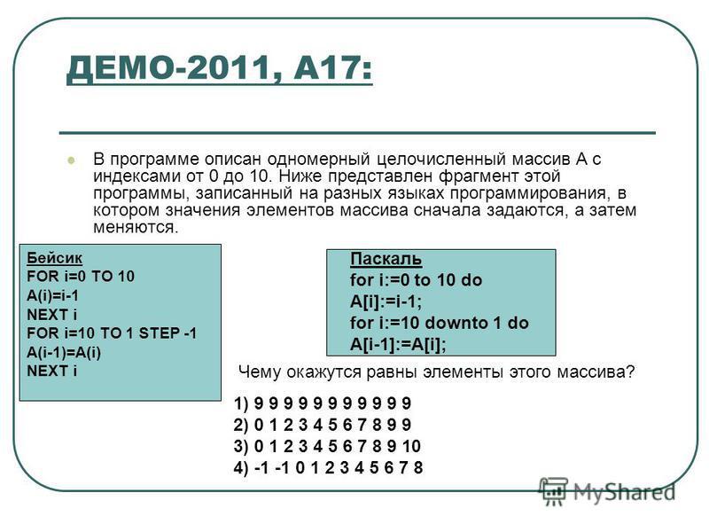 ДЕМО-2011, А17: В программе описан одномерный целочисленный массив A с индексами от 0 до 10. Ниже представлен фрагмент этой программы, записанный на разных языках программирования, в котором значения элементов массива сначала задаются, а затем меняют