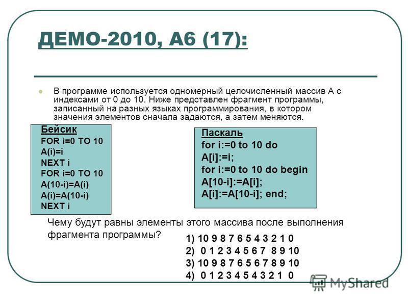 ДЕМО-2010, А6 (17): В программе используется одномерный целочисленный массив A с индексами от 0 до 10. Ниже представлен фрагмент программы, записанный на разных языках программирования, в котором значения элементов сначала задаются, а затем меняются.