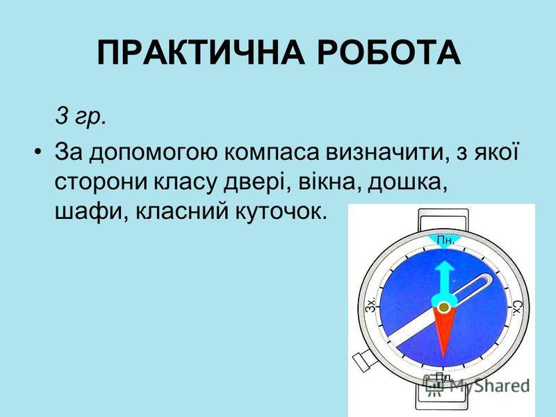 ПРАКТИЧНА РОБОТА 3 гр. За допомогою компаса визначити, з якої сторони класу двері, вікна, дошка, шафи, класний куточок.