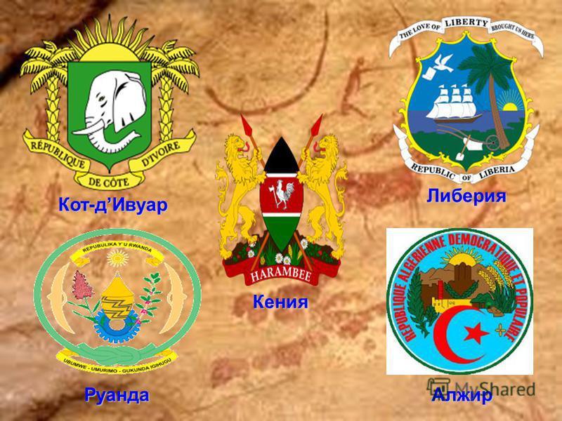 Кот-д Ивуар Кения Либерия Алжир Руанда