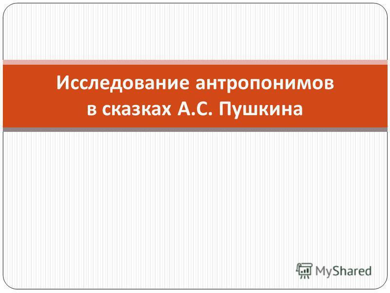 Исследование антропонимов в сказках А. С. Пушкина