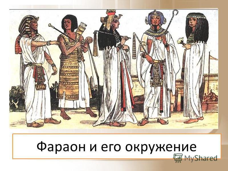 Фараон и его окружение