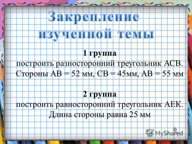 1 группа построить разносторонний треугольник АСВ. Стороны АВ = 52 мм, СВ = 45 мм, АВ = 55 мм 2 группа построить равносторонний треугольник АЕК. Длина стороны равна 25 мм