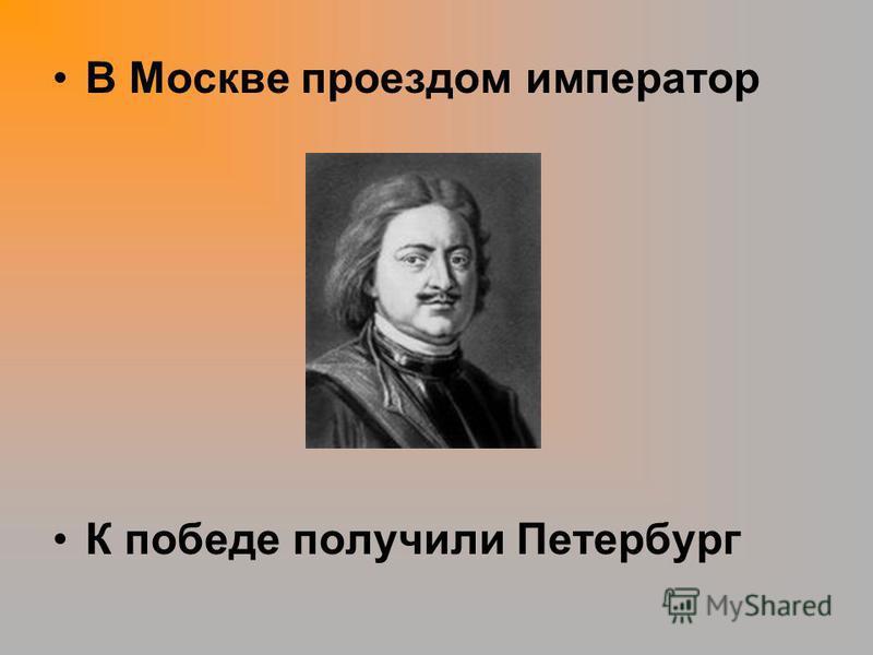 В Москве проездом император К победе получили Петербург