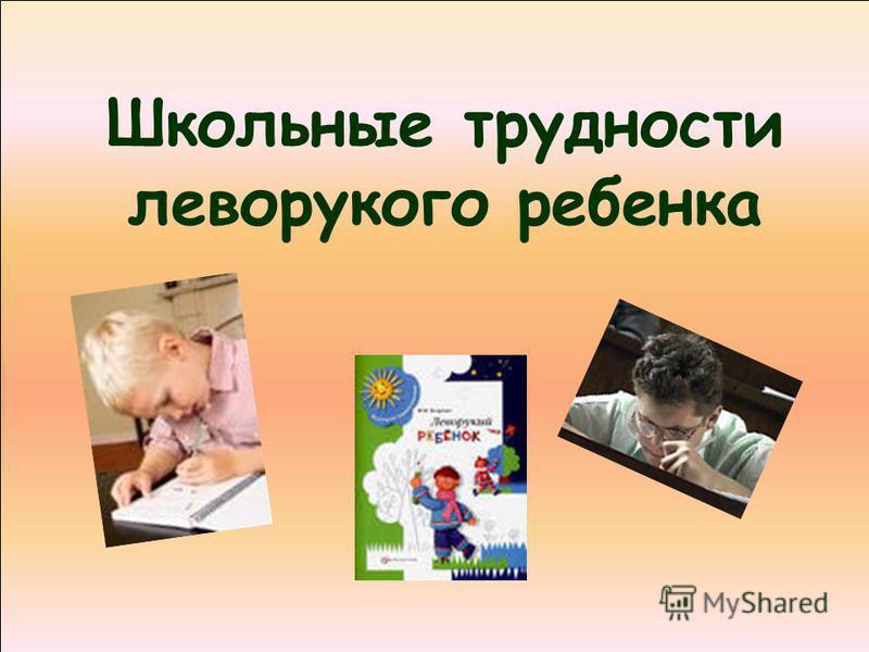Школьные трудности леворукого ребенка