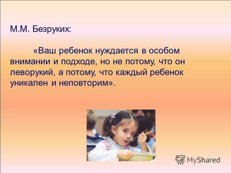 М.М. Безруких: «Ваш ребенок нуждается в особом внимании и подходе, но не потому, что он леворукий, а потому, что каждый ребенок уникален и неповторим».