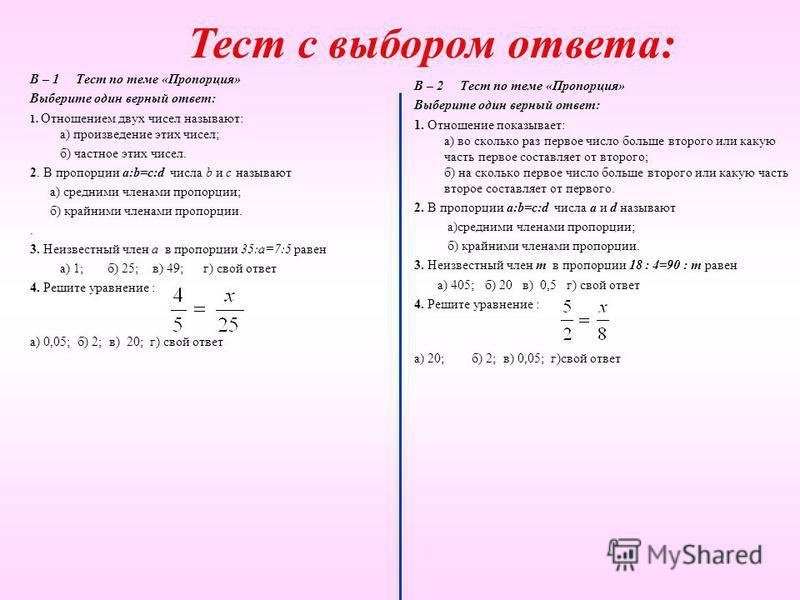 Тест с выбором ответа: В – 1 Тест по теме «Пропорция» Выберите один верный ответ: 1. Отношением двух чисел называют: а) произведение этих чисел; б) частное этих чисел. 2. В пропорции a:b=c:d числа b и с называют а) средними членами пропорции; б) край