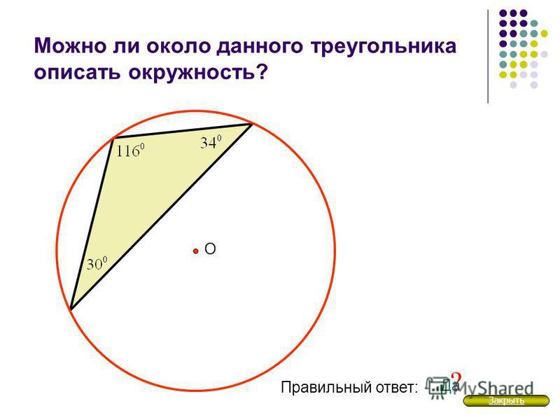 Можно ли около данного треугольника описать окружность? О Правильный ответ: ? Да Закрыть