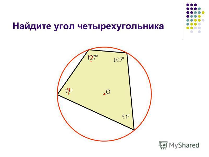 Найдите угол четырехугольника О ? ?
