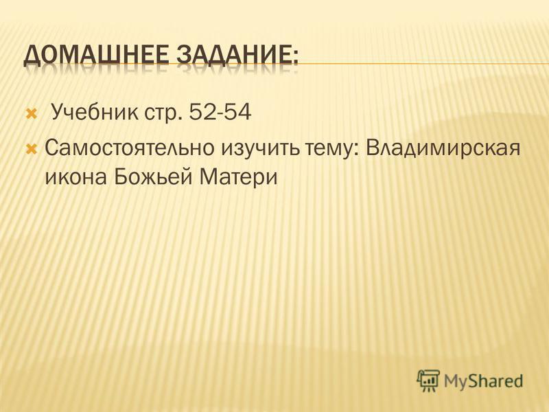 Учебник стр. 52-54 Самостоятельно изучить тему: Владимирская икона Божьей Матери