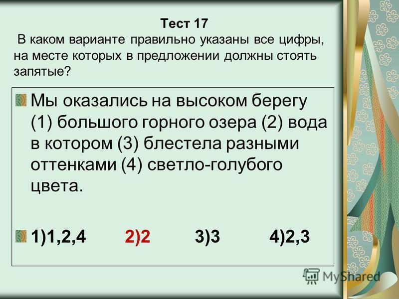 Тест 17 В каком варианте правильно указаны все цифры, на месте которых в предложении должны стоять запятые? Мы оказались на высоком берегу (1) большого горного озера (2) вода в котором (3) блестела разными оттенками (4) светло-голубого цвета. 1)1,2,4