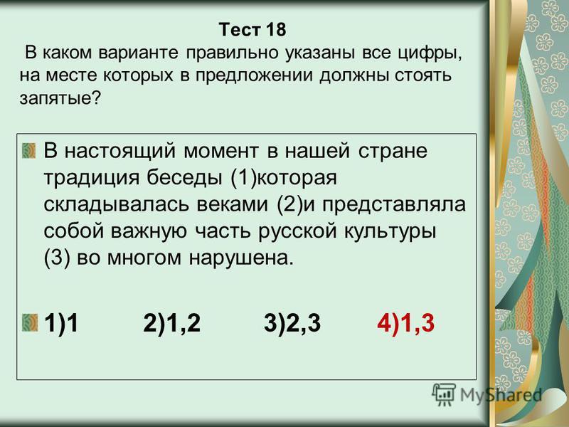 Тест 18 В каком варианте правильно указаны все цифры, на месте которых в предложении должны стоять запятые? В настоящий момент в нашей стране традиция беседы (1)которая складывалась веками (2)и представляла собой важную часть русской культуры (3) во