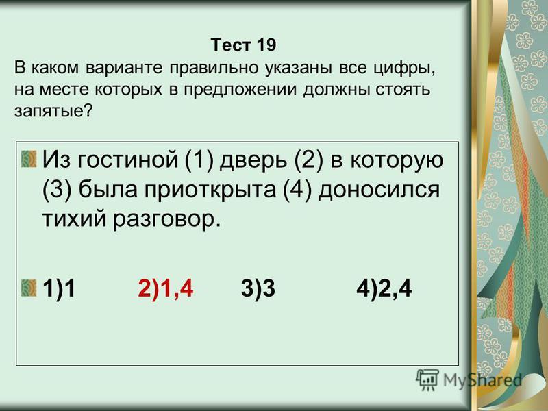 Тест 19 В каком варианте правильно указаны все цифры, на месте которых в предложении должны стоять запятые? Из гостиной (1) дверь (2) в которую (3) была приоткрыта (4) доносился тихий разговор. 1)1 2)1,4 3)3 4)2,4