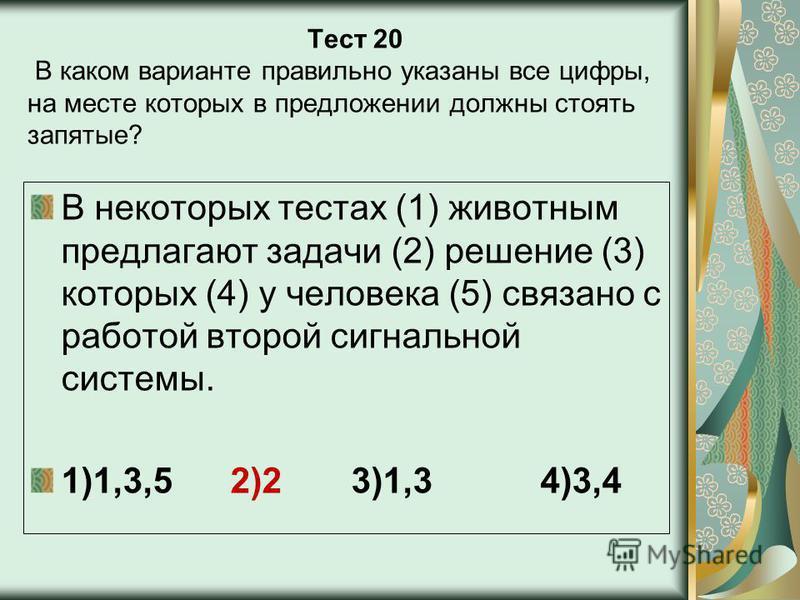 Тест 20 В каком варианте правильно указаны все цифры, на месте которых в предложении должны стоять запятые? В некоторых тестах (1) животным предлагают задачи (2) решение (3) которых (4) у человека (5) связано с работой второй сигнальной системы. 1)1,