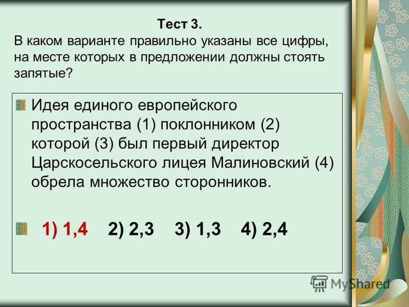 Тест 3. В каком варианте правильно указаны все цифры, на месте которых в предложении должны стоять запятые? Идея единого европейского пространства (1) поклонником (2) которой (3) был первый директор Царскосельского лицея Малиновский (4) обрела множес