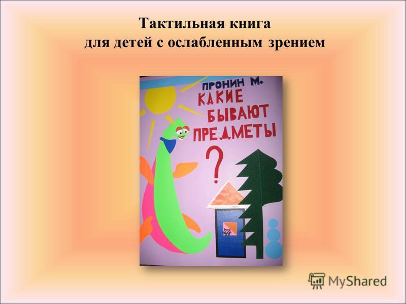 Тактильная книга для детей с ослабленным зрением