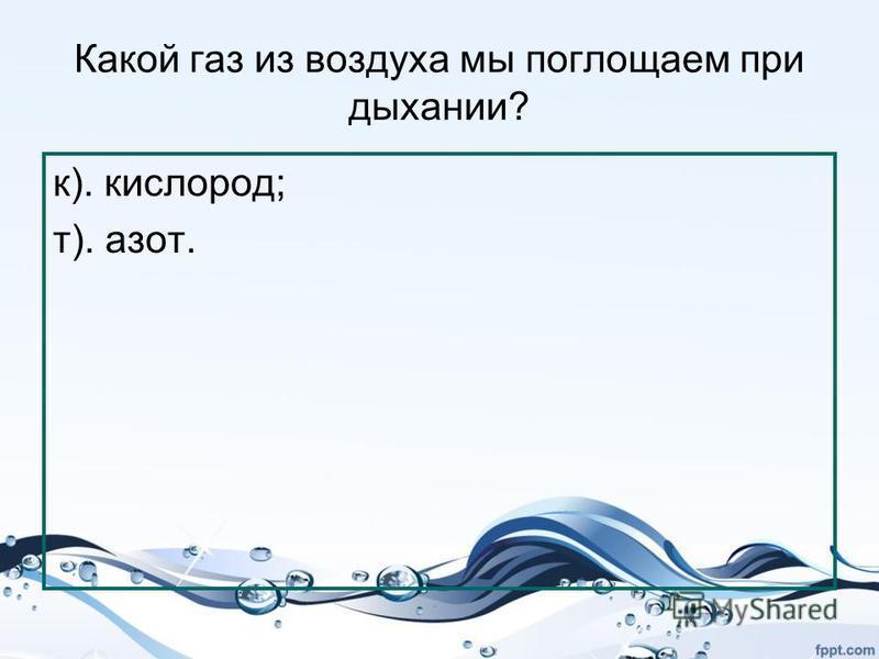 Что происходит с воздухом при нагревании? д). при нагревании воздух расширяется; г). при нагревании воздух сжимается.