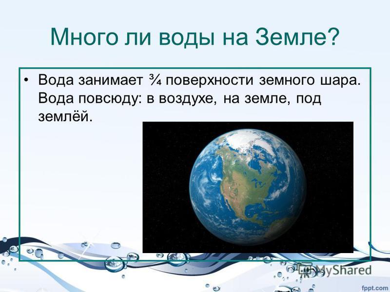 Ответ : вода Prezentacii.com