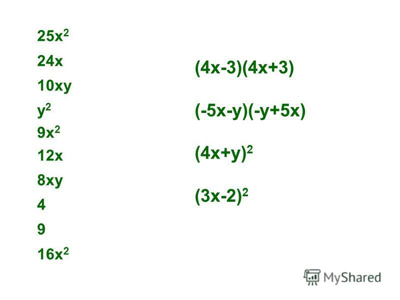 25 х 2 24 х 10 ху у 2 9 х 2 12 х 8 ху 4 9 16 х 2 (4 х-3)(4 х+3) (-5 х-у)(-у+5 х) (4 х+у) 2 (3 х-2) 2