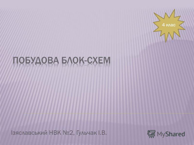 Ізяславський НВК 2, Гульчак І.В. 4 клас