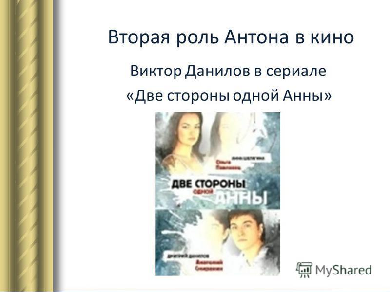 Вторая роль Антона в кино Виктор Данилов в сериале «Две стороны одной Анны»
