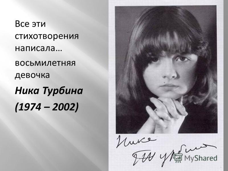 Все эти стихотворения написала… восьмилетняя девочка Ника Турбина (1974 – 2002) 9