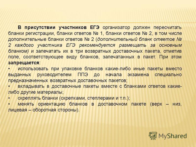 В присутствии участников ЕГЭ организатор должен пересчитать бланки регистрации, бланки ответов 1, бланки ответов 2, в том числе дополнительные бланки ответов 2 (дополнительный бланк ответов 2 каждого участника ЕГЭ рекомендуется размещать за основным
