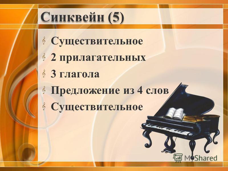 Синквейн (5) Существительное 2 прилагательных 3 глагола Предложение из 4 слов Существительное
