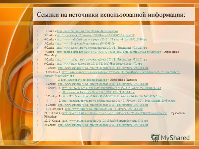 1 Слайд – http://wap.mms.mts.ru/contents/4495160?ct=photoshttp://wap.mms.mts.ru/contents/4495160?ct=photos 3 Слайд - http://tv.yandex.kz/2/program/160094/event/16502065?ncrnd=250http://tv.yandex.kz/2/program/160094/event/16502065?ncrnd=250 4 Слайд -