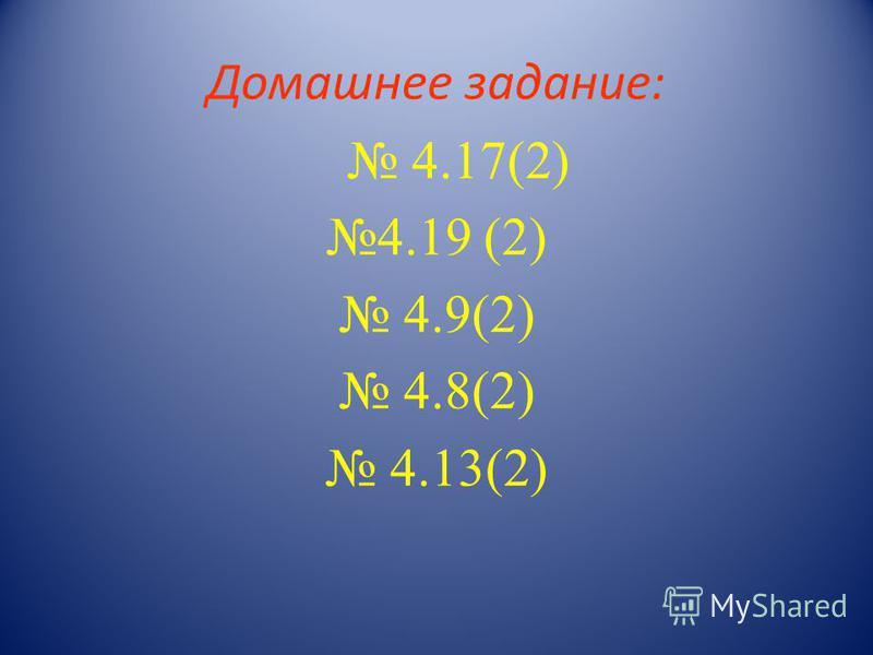 Домашнее задание: 4.17(2) 4.19 (2) 4.9(2) 4.8(2) 4.13(2)