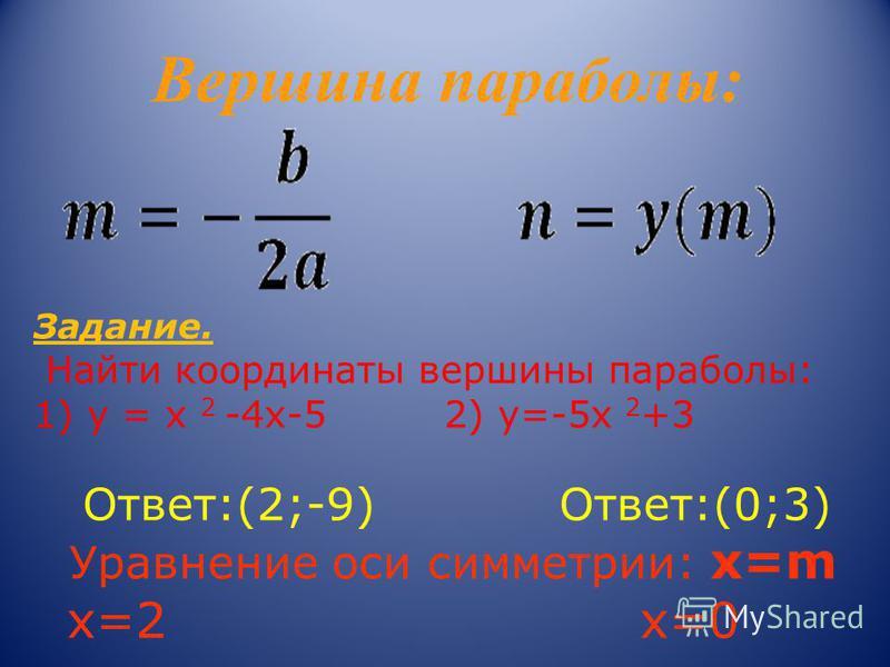 Вершина параболы: Задание. Найти координаты вершины параболы: 1) у = х 2 -4 х-5 2) у=-5 х 2 +3 Ответ:(2;-9) Ответ:(0;3) Уравнение оси симметрии: х=m х=2 х=0