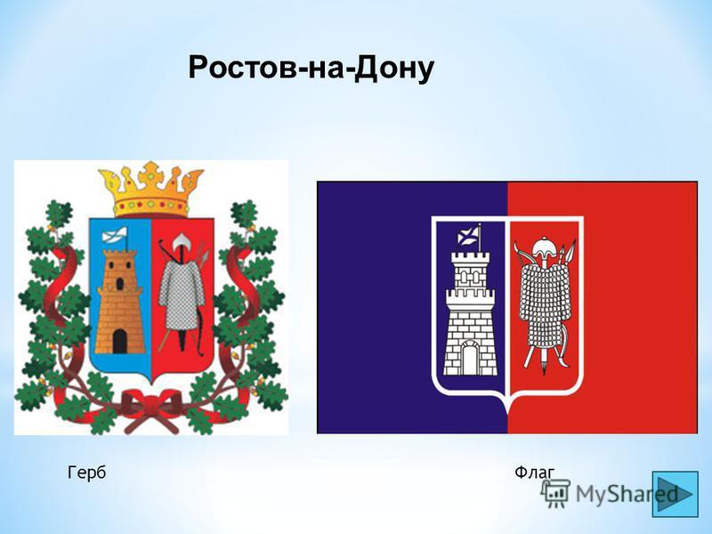 Герб Флаг Ростов-на-Дону