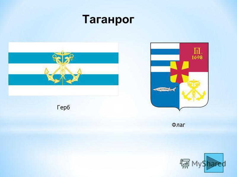 Таганрог Герб Флаг