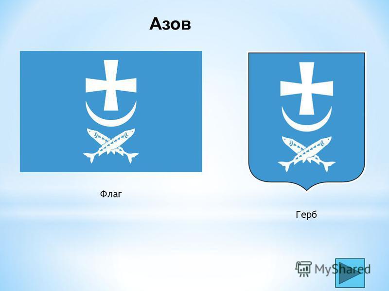 Азов Флаг Герб