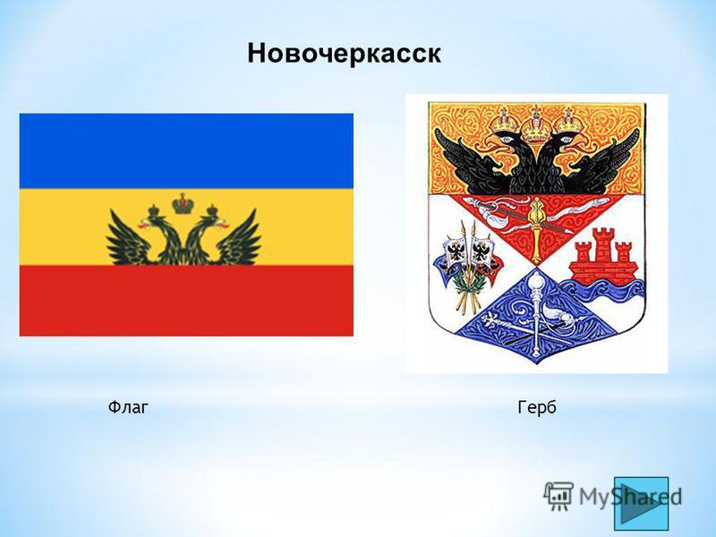Новочеркасск Флаг Герб