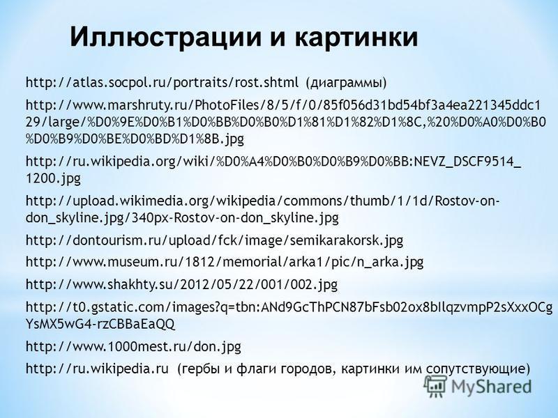 Иллюстрации и картинки http://atlas.socpol.ru/portraits/rost.shtml (диаграммы) http://www.marshruty.ru/PhotoFiles/8/5/f/0/85f056d31bd54bf3a4ea221345ddc1 29/large/%D0%9E%D0%B1%D0%BB%D0%B0%D1%81%D1%82%D1%8C,%20%D0%A0%D0%B0 %D0%B9%D0%BE%D0%BD%D1%8B.jpg
