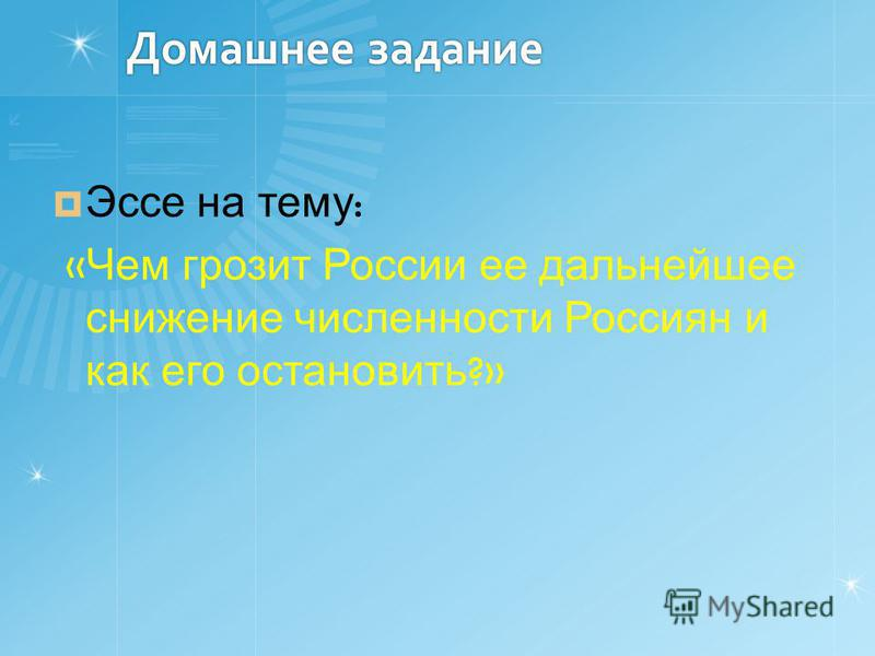 Домашнее задание Эссе на тему : « Чем грозит России ее дальнейшее снижение численности Россиян и как его остановить ?»