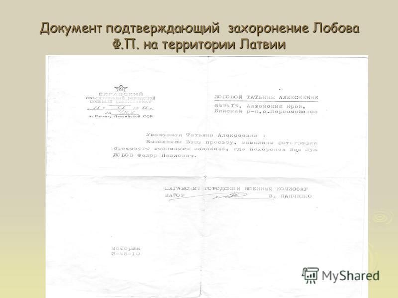 Документ подтверждающий захоронение Лобова Ф.П. на территории Латвии